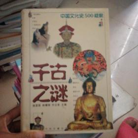 千古之谜--中国文化史500疑案