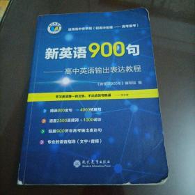 维克多英语:新英语900句——高中英语输出表达教程