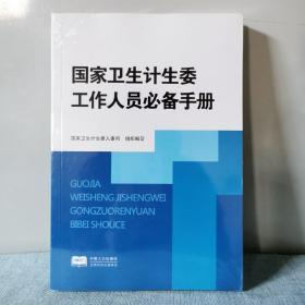 国家卫生计生委工作人员必备手册    正版新书未开封