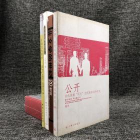 """每周一礼52:《公开:当代成都""""同志""""空间的形成和变迁》(绝版溢价书)+《非文学的世纪:20世纪中国文学与政治文化关系史论》+《王剑冰精短散文》+《言语行为哲学》"""
