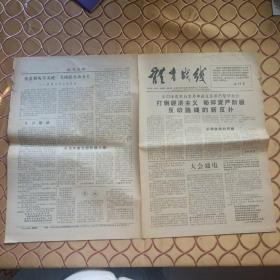 文革小报:体育战线  1967年1月20日 第五期