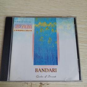 【唱片 】梦花园 班得瑞 第7张新世纪专辑  CD1碟