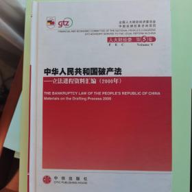 中华人民共和国破产法:立法进程资料汇编(2000年)