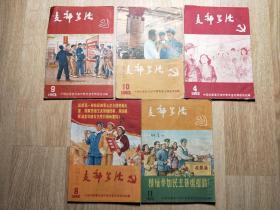支部生活。1953年。五本合售
