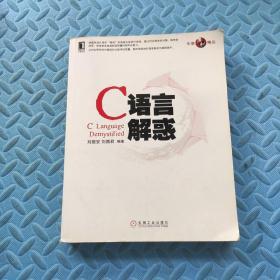 C语言解惑