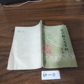 定兴文史资料选(第二辑)