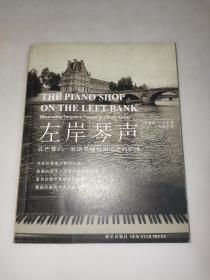 左岸琴声:在巴黎的一家钢琴铺找回消逝的热情  一版一印