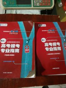 高考报考专业指南(分数线&江苏省专版)(专业篇&院校篇)2本合售 有少量划线