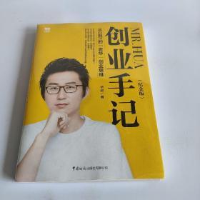 "Mr.Hua创业手记(纪念版)——从0到1的""老华""创业思维"