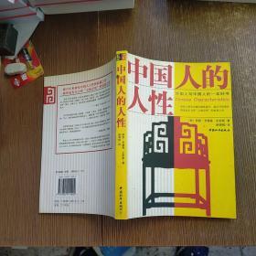 中国人的人性  实物拍图 现货 无勾画  个人盖章