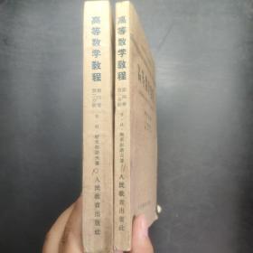 高等数学教程 第四卷第一分册 第二分册 合售