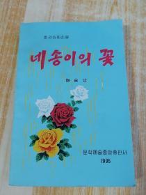 朝鲜原版-네송이의꽃(朝鲜文)