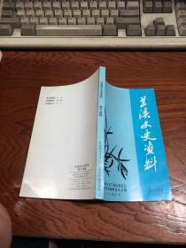 兰溪文史资料 第十四辑
