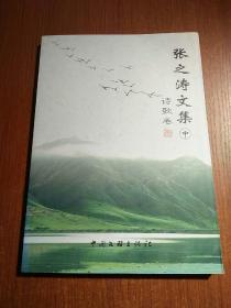 张之涛文集中册,诗歌卷