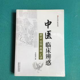 丘石中医系列·中医临床辨惑:辨证 论治 思维 汇讲(塑封95品)
