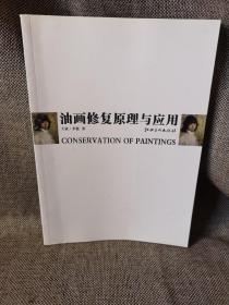 油画修复原理与应用