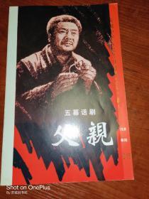 话剧节目单:父亲·辽宁人艺1999