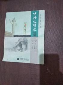 中外文明史简编