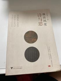 魏晋风度诗与思【46层】
