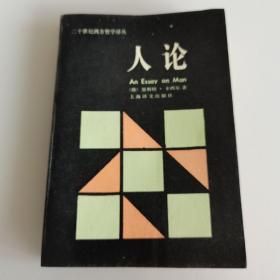 人论 (二十世纪西方哲学译丛)