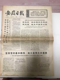 安徽日报(1976年6月5日)
