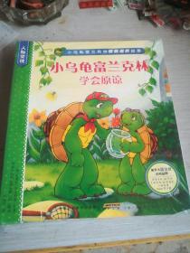 小乌龟富兰克林情商培养故事  人际交往系列(全8册,未开封)