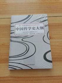 你一定爱读的极简中国哲学史:中国哲学史大纲(全新塑封)