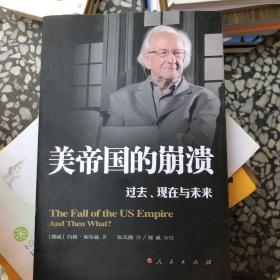 美帝国的崩溃:过去、现在与未来