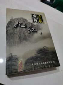 九江宗教名胜
