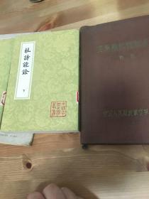 中国古典文学丛书——杜诗镜铨(上下全二册)古典文学丛书,一版二印
