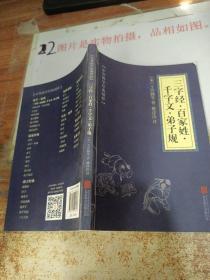 中华国学经典精粹·:三字经·百家姓·千字文·弟子规