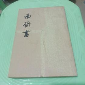 南齐书(三)