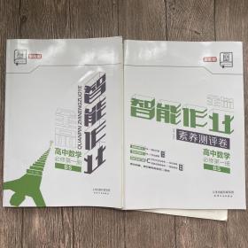 全品智能作业高中数学必修第一册BS加素养测评卷新教材