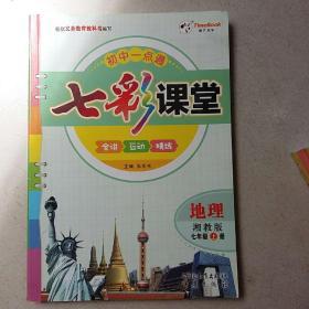 七彩课堂 地理七年级上册湘教版