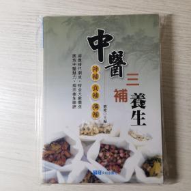 中医三补养生:神补 食补 药补