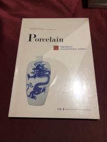 中国古董拍卖精华:瓷器(英文版)