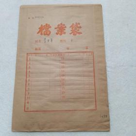 老资料 :七十年代档案材料:河南省电建一处工会会员登记表(李纯华)、电建一处职工直系供养亲属登记表,另有登记表一份空白,有档案袋,