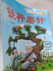 中国传统民间故事铁杵磨针