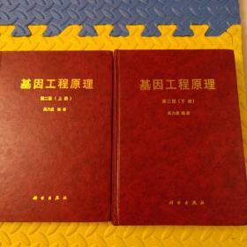 基因工程原理    第二版(上下册)