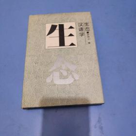 生态汉语学 作者签赠本 附亲笔信 精装 护封