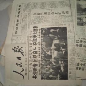 人民日报1995.1.30