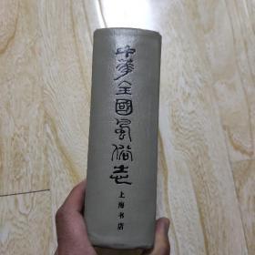 中华全国风俗志