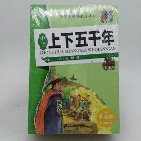 中华上下五千年   全六册
