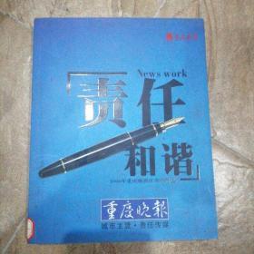 重庆晚报 责任和谐