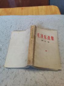 毛泽东选集第五卷(A柜34)