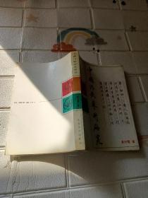 中国诗歌艺术研究
