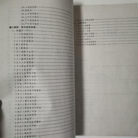 伤科一百方(全一册)〈1981年青海初版发行〉