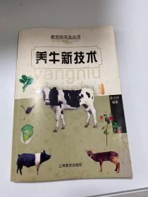 养牛新技术 签赠本 【32层】