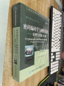 密码编码学与网络安全――原理与实践(第八版)(英文版)