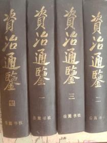 《资治通鉴》(全四册)